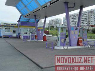 Продажа АЗС в Новокузнецке Новокузнецк.